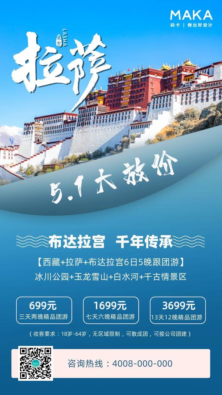蓝色简约五一假期旅游促销手机海报模板