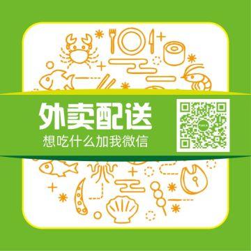 方形不干胶绿色清新食品餐厅扁平简约风格行业通用外卖配送二维码贴纸