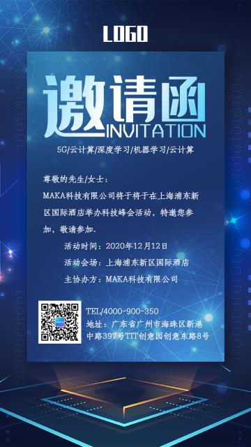 蓝色商务科技会议邀请函新品发布会邀请峰会会展手机海报