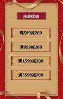时尚红色喜庆周年庆典促销宣传模板