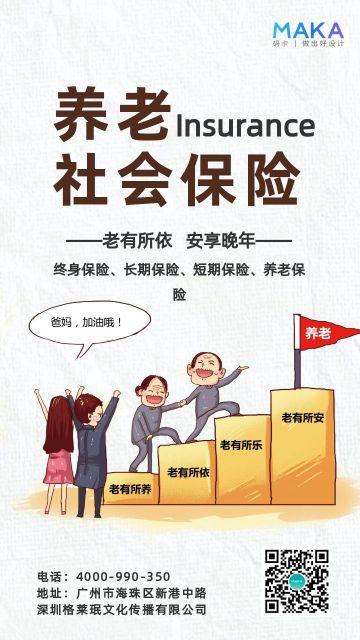 白色大气金融保险养老保险手机海报