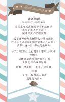 清新文艺可爱婚礼邀请函