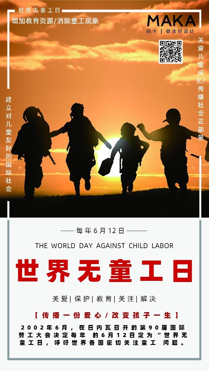 橙色创意世界无童工日公益宣传手机海报