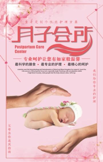 粉色温馨简约月子中心母婴会所宣传推广H5