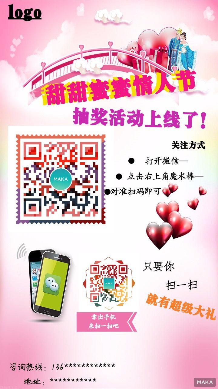 情人节活动扫码宣传海报