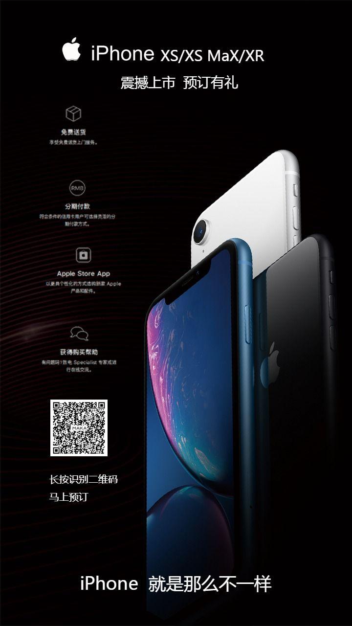 2018iPhone苹果手机新品预订抢购