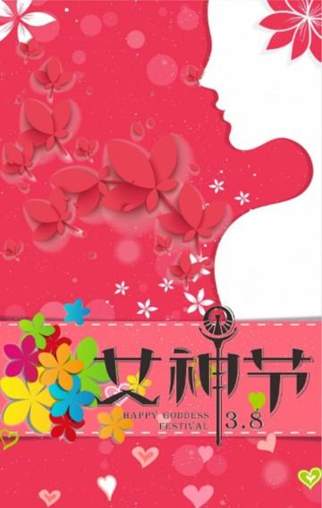 38妇女节女王节女神节女生节祝福促销打折活动