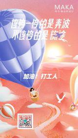 粉色清新打工人励志日签宣传手机海报