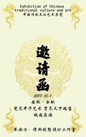 中国龙邀请函/文化展览/会议/传统文化宣传模版-谬斯创想设计工作室