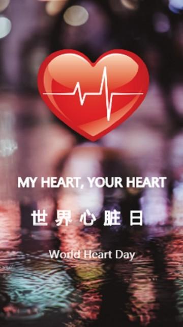 世界心脏日
