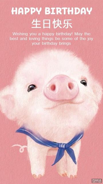 粉色小猪生日祝福