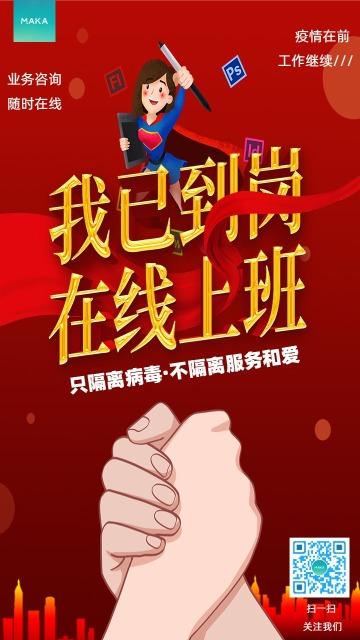 简约设计风格红色简洁大气企业通用宣传新冠状病毒肺炎疫情防治宣传海报模版