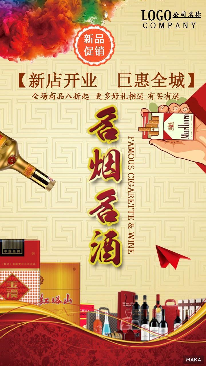 烟酒专卖店开业惠民活动宣传海报