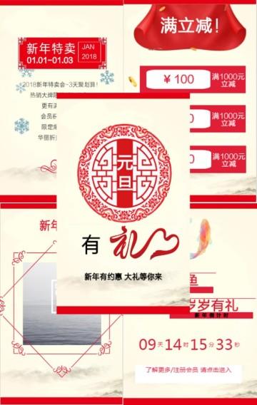 春节新春喜庆简洁促销