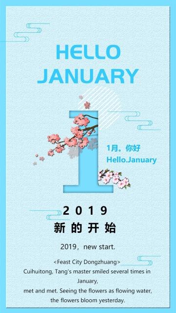 一月你好2019新年好