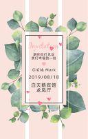 韩式唯美粉色小清新婚礼邀请函