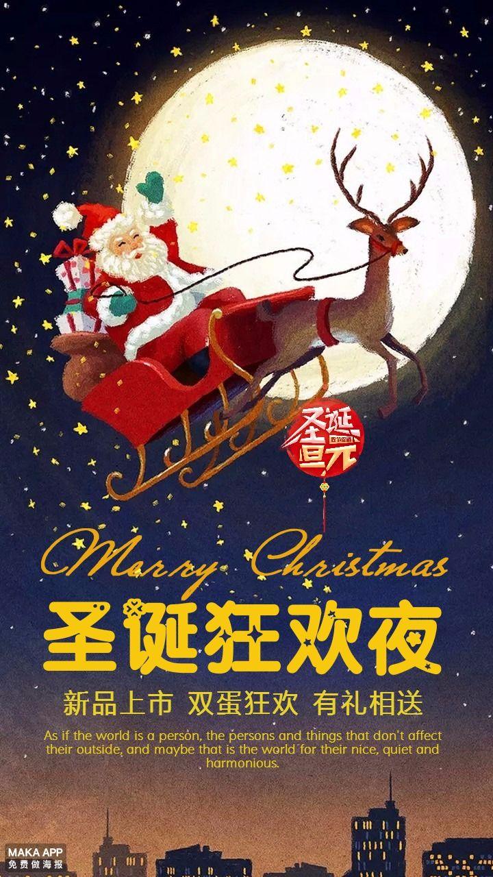 圣诞节元旦狂欢海报