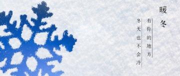 文艺暖冬 公众号封面头图