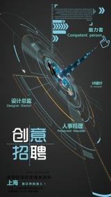 简约科技炫酷商务招聘海报   个性时尚招聘海报