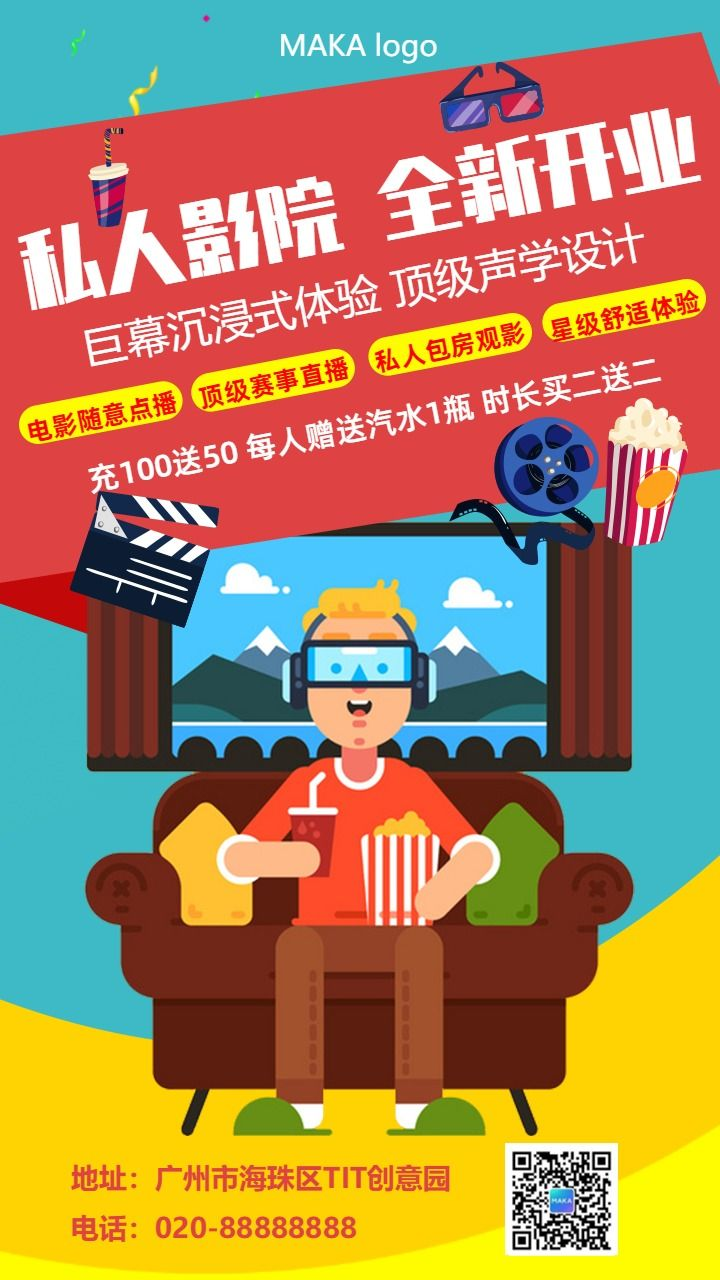扁平简约休闲娱乐私人影院开业宣传海报