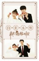中国风民国风婚礼邀请函结婚请帖H5