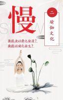 瑜伽健身 瑜伽减肥 形体塑造 健身房 瑜伽