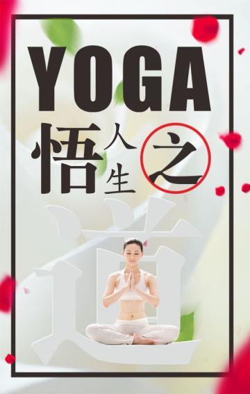 瑜伽健身|瑜伽减肥|形体塑造|健身房|瑜伽