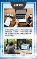蓝色商务大气高端加入我们梦想起航企业宣传企业招聘公司招聘社会招聘