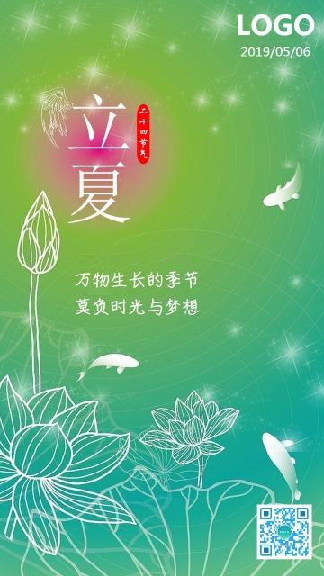 绿色清新文艺立夏节气宣传海报
