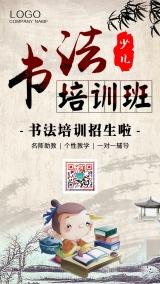 中国风水墨书法培训班招生宣传海报