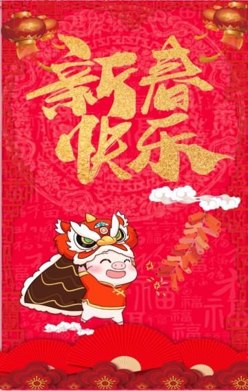 新年大红猪年H5