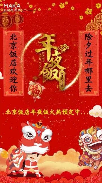 年夜饭预定餐厅宣传促销春节除夕年夜饭预订中国风高端大气