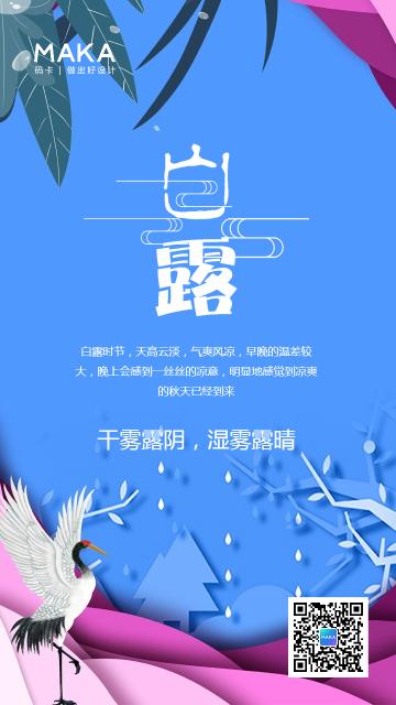蓝色简约时尚白露节气日签手机海报