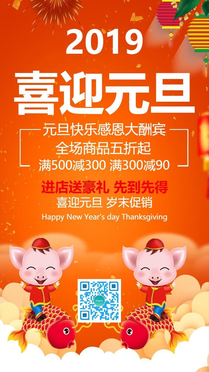 清新大气2019元旦快乐商品活动促销