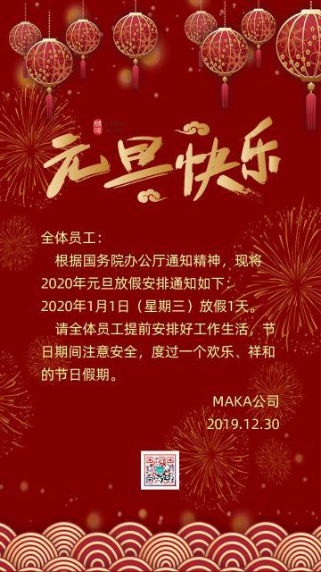 红色简约大气元旦快乐 公司元旦放假通知宣传海报