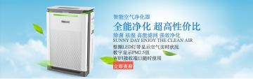 清新自然净化器电商banner