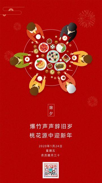 红色简约插画设计风格中国传统节日鼠年春节祝福宣传海报