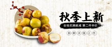 简约风新鲜水果促销创意海报