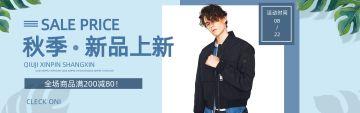 蓝色清新时尚男装店铺Banner