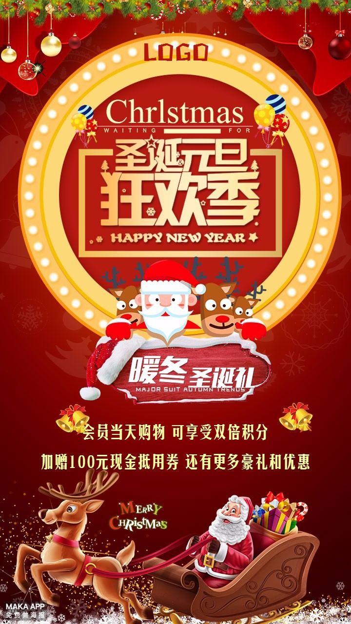 圣诞节祝福海报圣诞促销海报活动宣传海报圣诞元旦企业促销促销打折购物庆典双旦促销优惠活动圣诞节快乐
