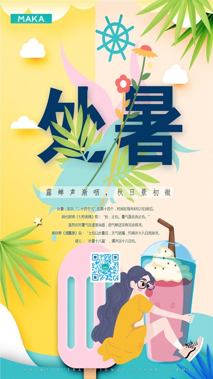 二十四节气手绘卡通处署海报展示宣传介绍