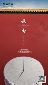 红色高端中国风秋分二十四节气问候日签宣传海报