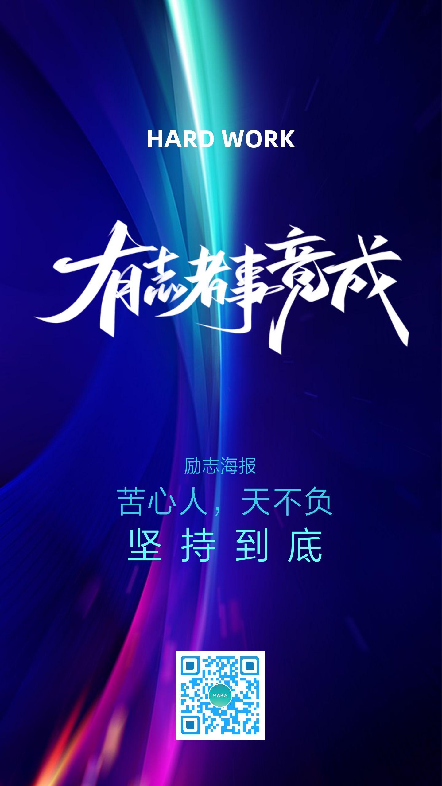 时尚大气蓝紫色励志宣传海报