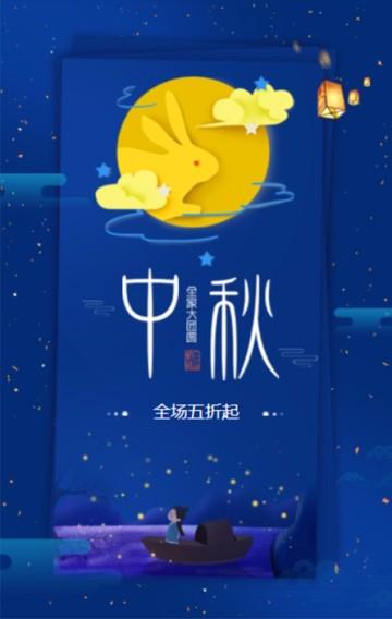 唯美浪漫中秋祝福中秋节商家促销活动宣传H5模板