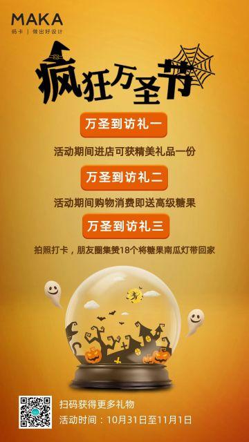 黄色简约万圣节狂欢福利来袭促销优惠海报模板