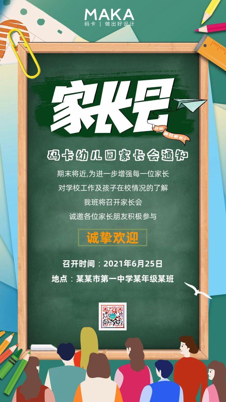 绿色校园风教育行业学校家长会通知宣传海报