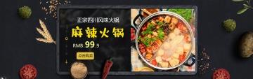 简约扁平餐饮火锅促销推广活动电商banner