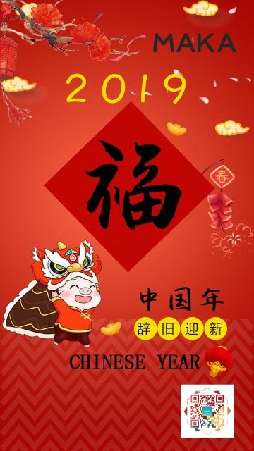 中国年2019传统新年海报辞旧迎新