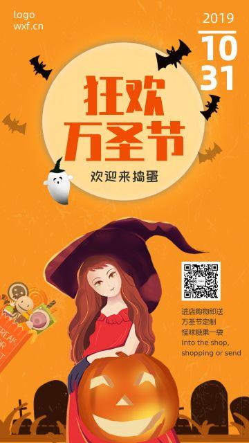万圣节插画风企业宣传手机海报