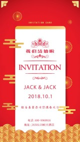 中式婚礼婚庆邀请函请柬请帖喜帖中国风红云个人通用海报-jackalcome